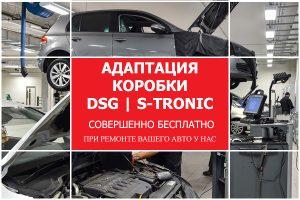 Адаптация DSG 7 DSG 6 S Tronic
