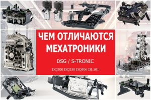 Мехатроники DSG отличие