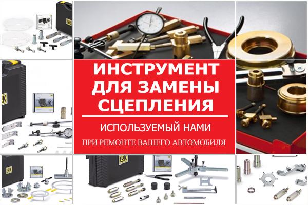 Инструмент для замены DSG