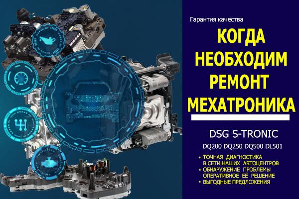 Когда нужен ремонт мехатроника DSG