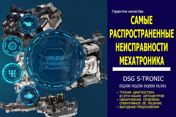 Частые поломки мехатроника DSG