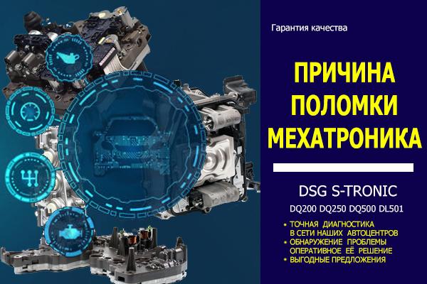 Причина выхода из строя мехатроника DSG