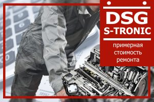 Стоимость работ по ремонту DSG и S Tronic