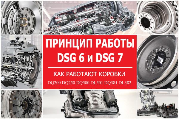 Принцип работы DSG