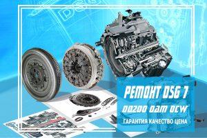 DSG 7 DQ200 ремонт АКПП
