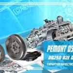 Ремонт АКПП DSG 6 DQ250