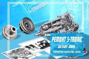 Ремонт S-Tronic DL501 в Москве