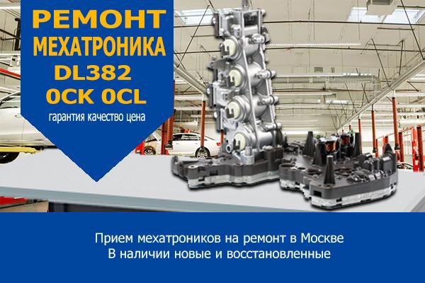 Ремонт мехатроника dl382 0ck 0cl