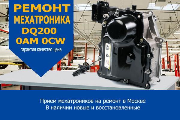 Ремонт мехатроника DQ200 0am 0cw