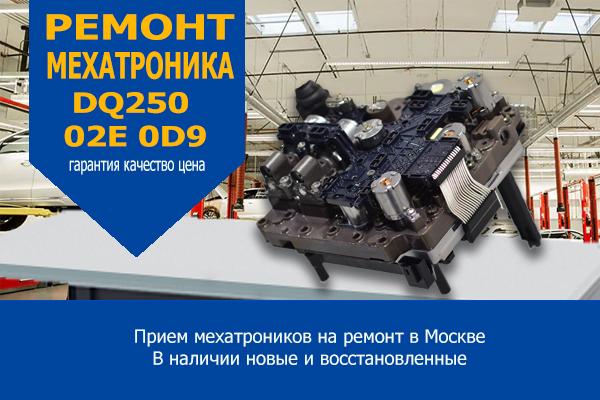 Ремонт мехатроника DQ250 02E 0D9