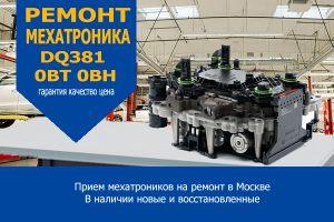 Ремонт мехатроника DQ381 в Москве