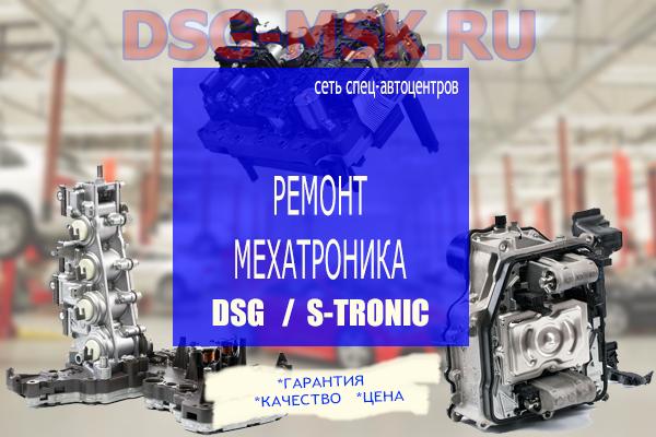 Ремонтируем мехатроники DSG 6 DSG 7 и S-Tronic