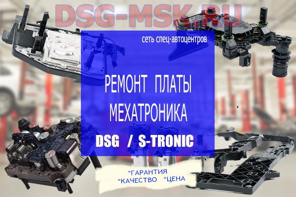 Ремонт платы мехатроника DSG 7