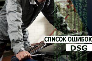 Список кодов ошибок DSG
