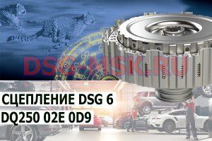 Комплект сцепления DSG 6 DQ250