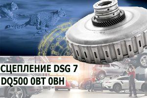 Комплект сцепления DSG 7 DQ500 0BT 0BH