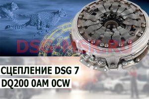 Комплект сцепления DSG 7 DQ200