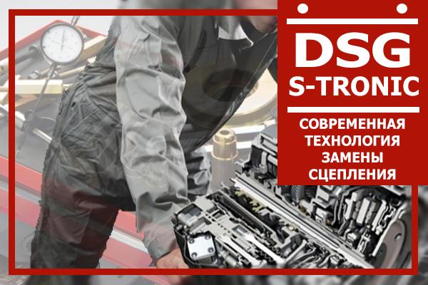 Условия замены сцепления DSG