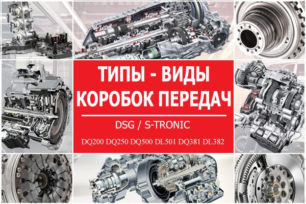 Типы видов коробок передач DSG