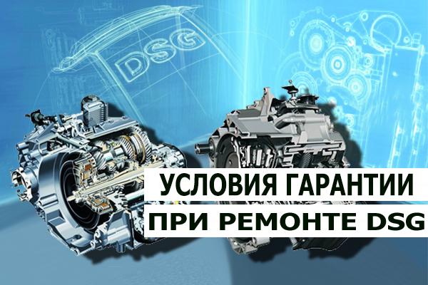 Гарантия на DSG при ремонте
