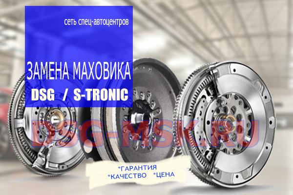 Замена двухмассовго маховика DSG 6 и 7 а так же S Tronic