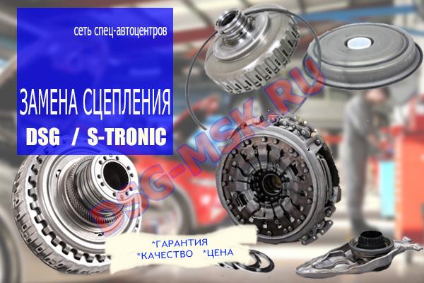 Замена сцепления на АКПП DSG 6 и 7 а так же S Tronic