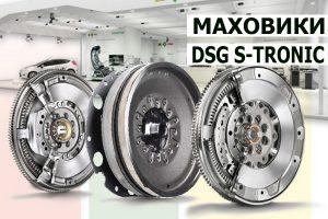 Маховик DSG S-Tronic