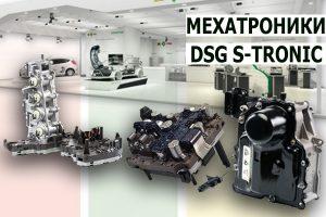 Мехатроник коробки DSG и S-Tronic