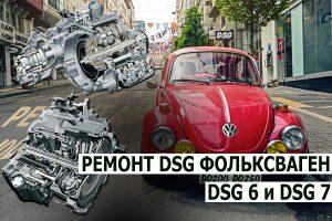 Ремонт коробки DSG Volkswagen