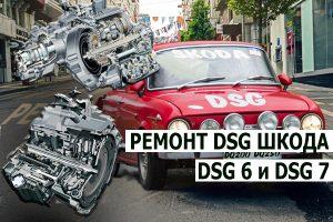 Ремонт коробки DSG Skoda