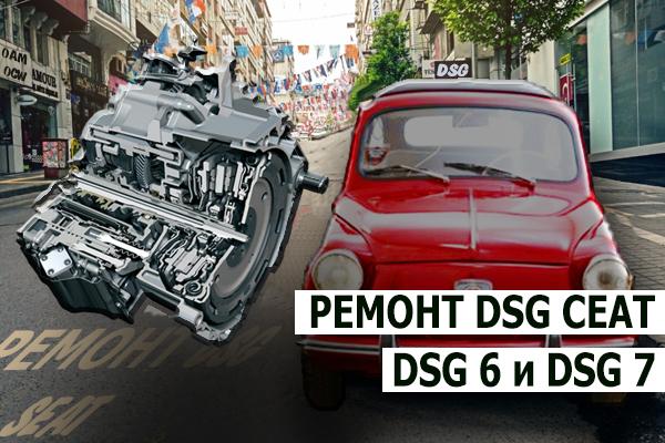 Ремонт коробок DSG 7 на Seat