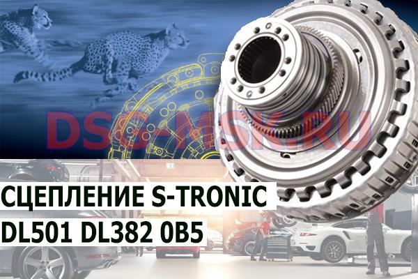 Комплект сцепления DL501 0B5