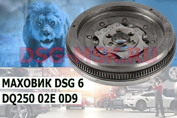 Двухмассовый маховик DQ250