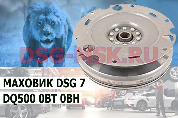 Двухмассовый маховик DQ500