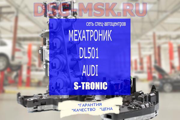 Мехатроник S Tronic DL501