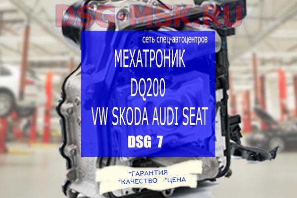 Мехатроник DSG DQ200