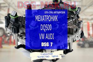 Мехатроник DSG DQ500