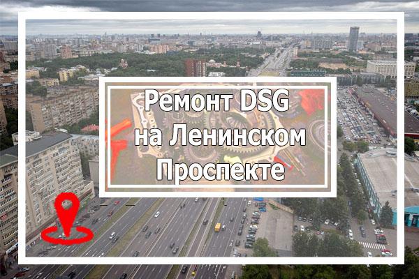 Ремонт ДСГ на Ленинском проспекте