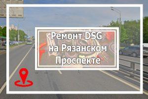 Профремонт ДСГ на Рязанском пр. в Москве