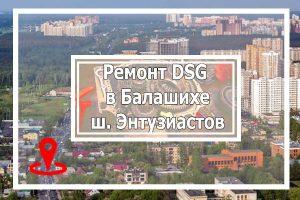 Ремонт DSG на Энтуазиастов Балашиха