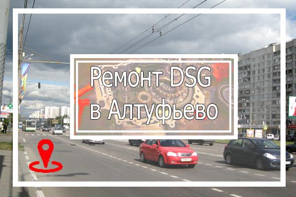 Ремонт DSG Алтуфьево