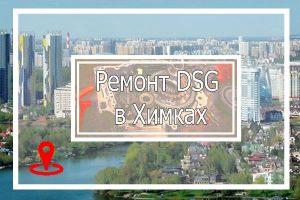 Ремонт ДСГ в Химках