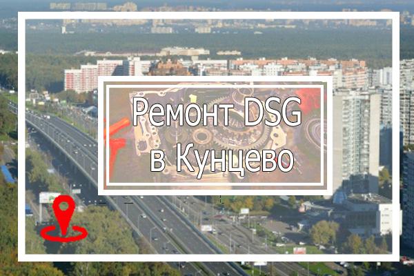 Ремонт DSG Кунцево