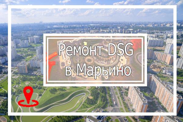 Ремонт ДСГ в Марьино