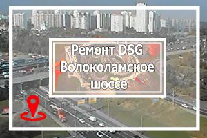 Ремонт ДСГ на Волоколамском проспекте