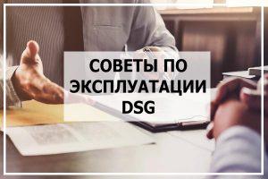 Эксплуатация DSG