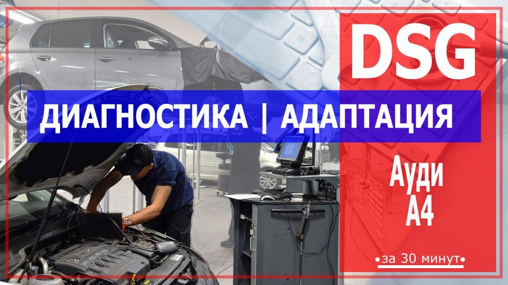 Диагностика и адаптация ДСГ Ауди А4