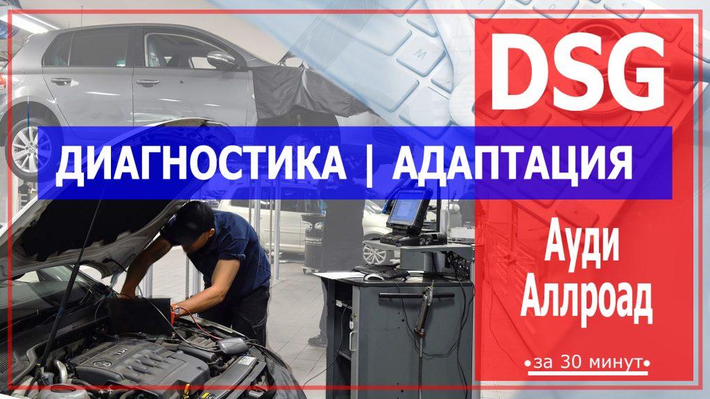 Диагностика и адаптация ДСГ Ауди Аллроад