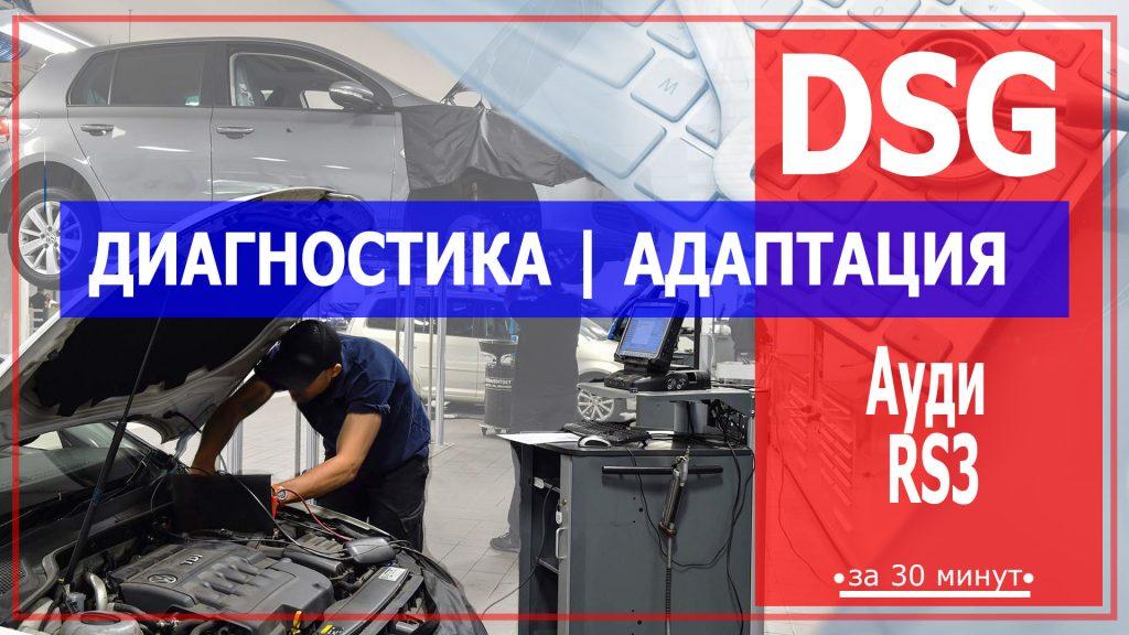 Диагностика и адаптация ДСГ Ауди RS3