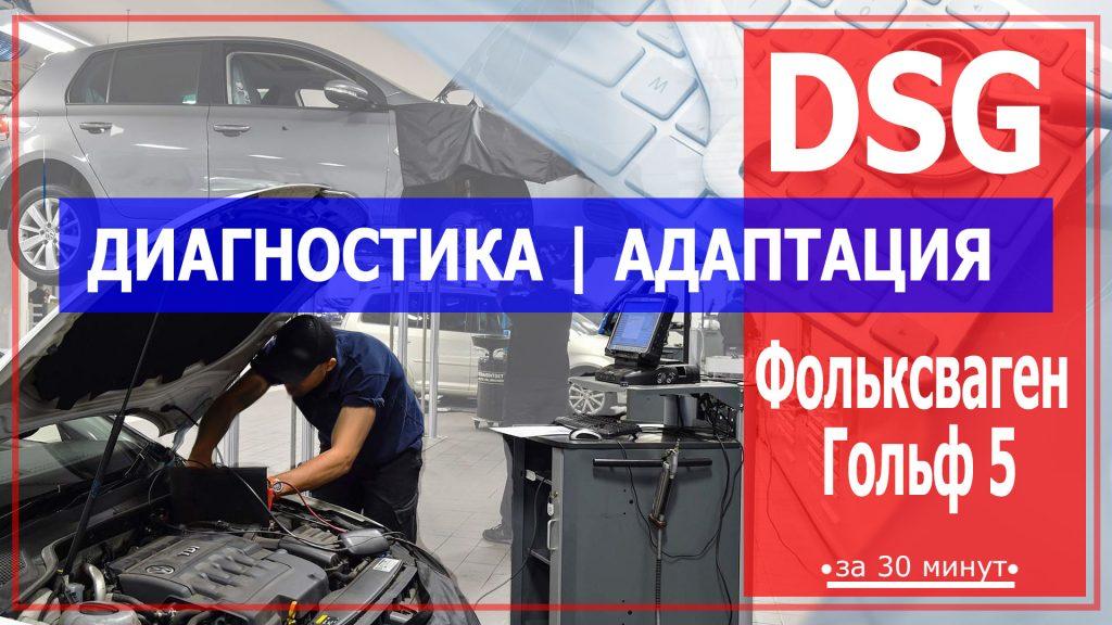 Диагностика и адаптация ДСГ Фольксваген Гольф 5
